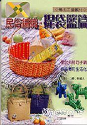 民俗編織提袋籃篇
