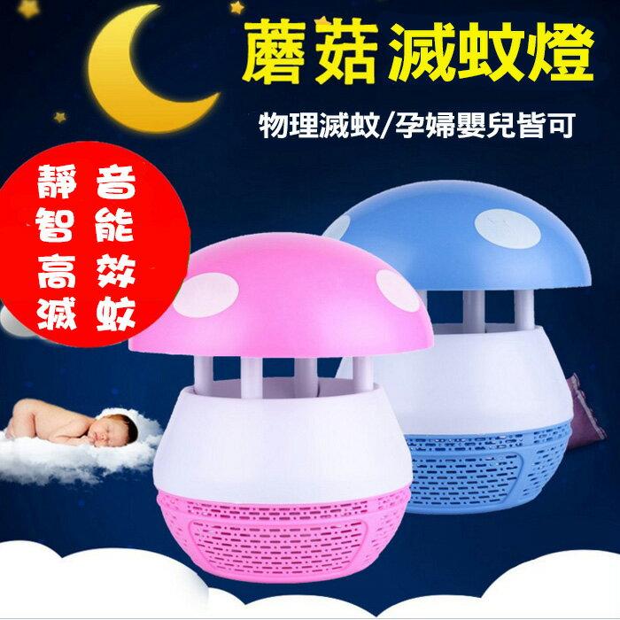 糖衣子輕鬆購【BA0084】最新LED補蚊器迷您防蚊神器USB無輻射光觸媒吸入式蘑菇滅蚊燈