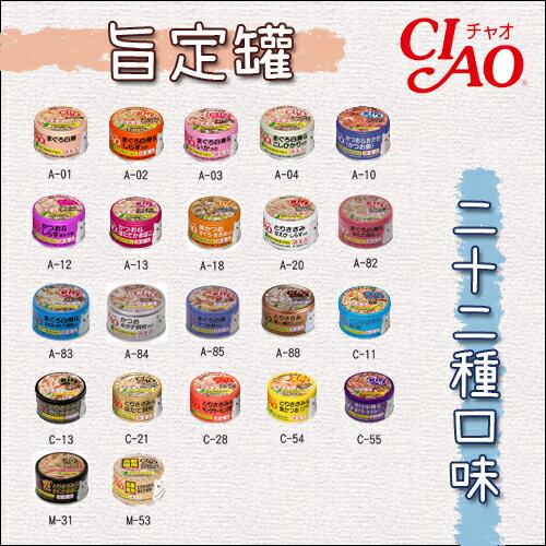 CIAO[旨定罐,22種口味,85g]單罐