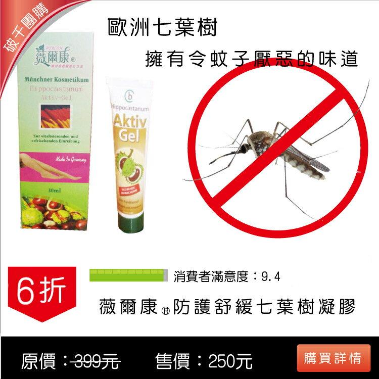 刮沙 按摩 防蚊~薇爾康活凝膠 Aktiv-Gel 30ml/支 德國原裝進口 新配方七葉樹成份 純天然成份
