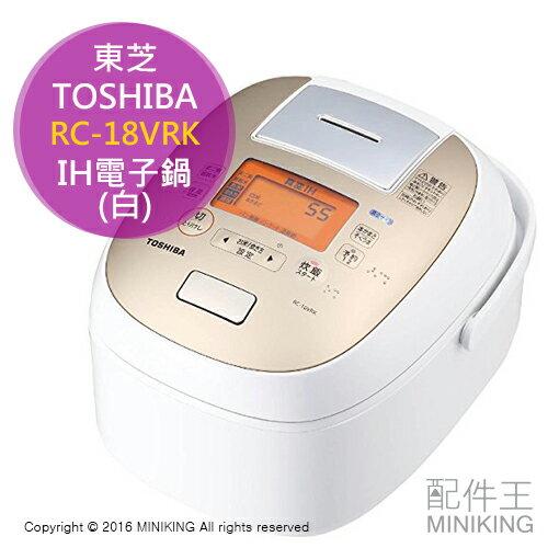 【配件王】日本代購 TOSHIBA 東芝 RC-18VRK 白 IH電子鍋 真空壓力 電鍋 10合 另 RC-5XJ