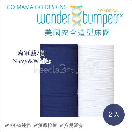?蟲寶寶?美國 GO MAMA GO DESIGNS /安全造型床圍/100%純棉-海軍藍&白  2入組《現+預》