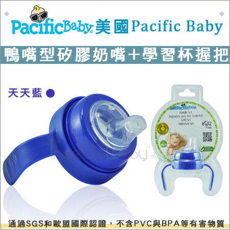 +蟲寶寶+美國【Pacific Baby】學習配件組-天天藍(鴨嘴型矽膠奶嘴+學習杯握把)《現+預》