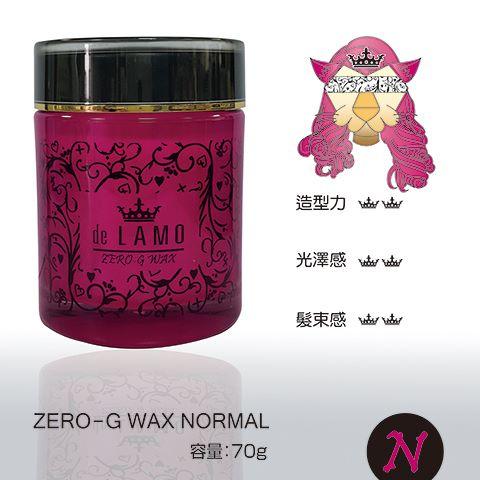 無重力髮蠟【ZERO-GWAX】輕盈柔順的造型N-清新花香