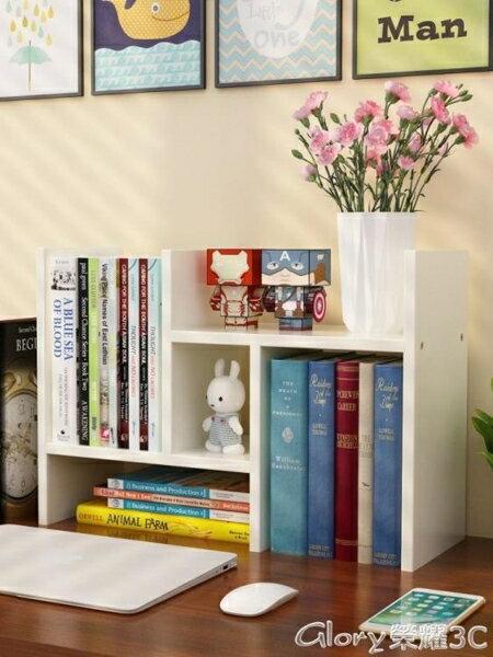 書架  書桌上簡易書架學生宿舍置物架子簡約小型書柜兒童桌面辦公室收納【天天特賣工廠店】