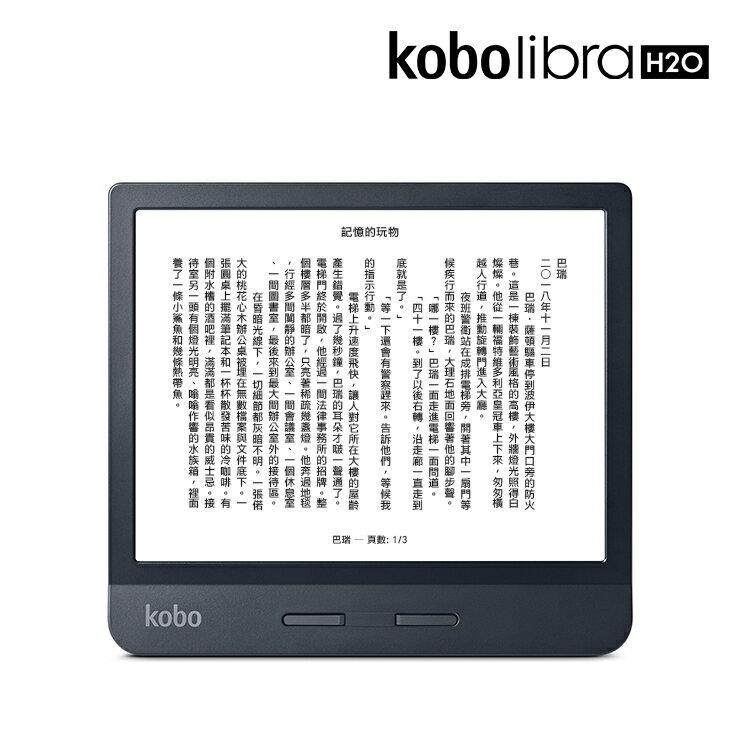 【Libra H2O 7吋電子書閱讀器-黑色】 防水x人體工學好持握設計x螢幕四向旋轉X實體翻頁鍵✈免運! 熱銷預購中 3