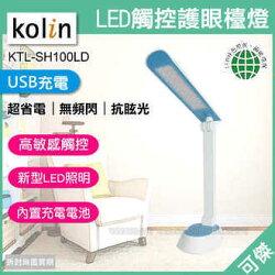 可傑  歌林  Kolin  KTL-SH100LD  LED觸控護眼檯燈   USB充電  抗眩光疊影  調節亮度  輕鬆閱讀