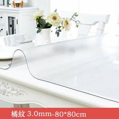 【3.0mm軟玻璃桌墊-80*80cm-1款組】PVC桌布防水防燙防油免洗膠墊(可定制)-7101001