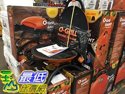 [COSCO代購] O-GRILL PORTABLE BBQ O-GRILL?帶型烤肉爐 寬56X高21X深57(CM)_C115282