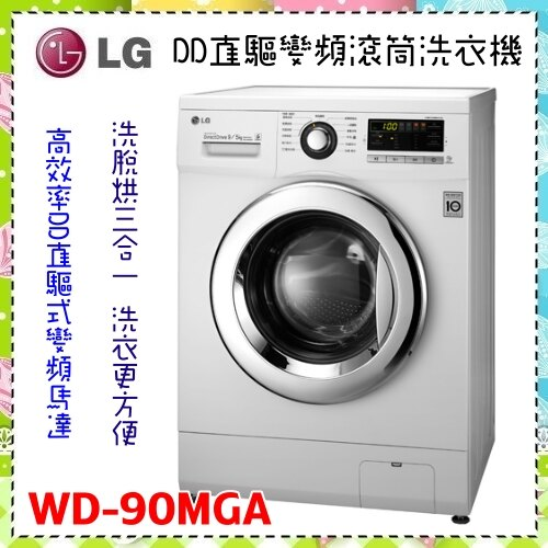 【LG 樂金】DD直驅變頻滾筒洗衣機 白 / 9公斤洗衣容量 WD-90MGA 原廠保固 高效率DD直驅式變頻馬達