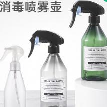 噴壺 消毒液噴霧瓶澆花小噴壺家用噴水壺室內空瓶子美發清潔專用園藝OTL2