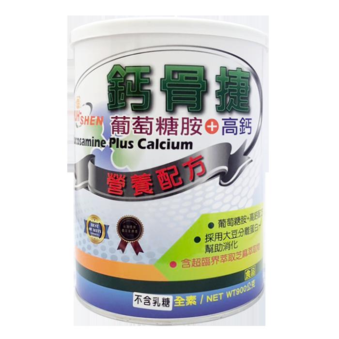 【點數10倍】鈣骨捷(葡萄糖胺+高鈣營養奶粉)900g/罐 全素 不含乳糖