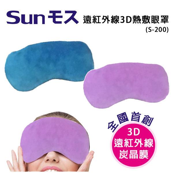 1入【SUNMOS】遠紅外線3D熱敷眼罩(S-200) 顏色隨機出貨