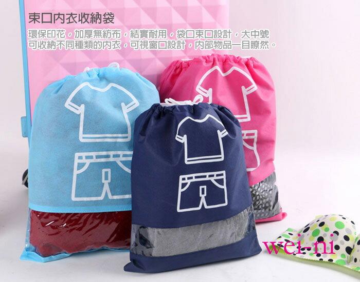 wei-ni 無紡布抽繩束口袋(中)(1入)旅行收納袋 萬用收納袋 衣物分類袋 雜物袋 運動收納袋 游泳分類袋 收納袋