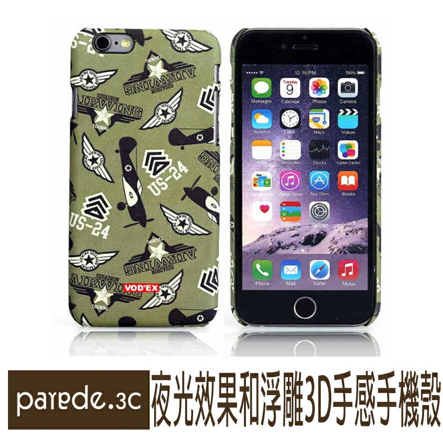 潮流3D浮雕夜光手機殼 01海軍  動物 磨砂手感 iPhone6/6S 5S SE 6+【Parade.3C派瑞德】