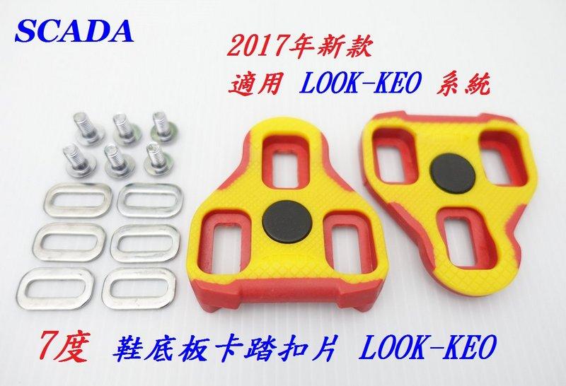 SCADA鞋底板 SHIMANO LOOK-KEO系統扣片 紅色7度 公路車卡踏扣片 跑車卡式踏板 腳踏板【意生自行車】