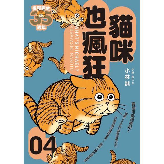 貓咪也瘋狂(35週年紀念經典愛藏版+繁體版獨家簽繪卡,盒裝全五冊) 5