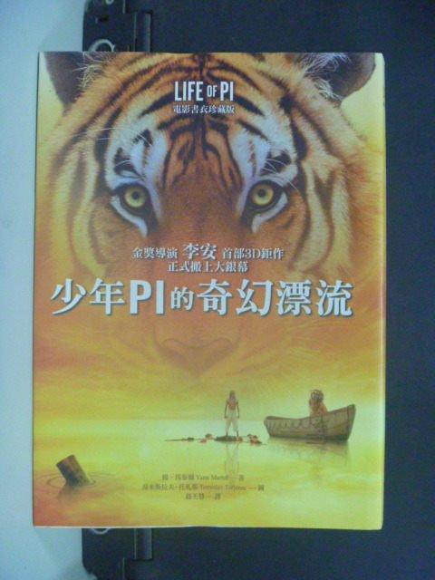 【書寶二手書T4/一般小說_JJY】少年Pi的奇幻漂流_原價350_楊.馬泰爾, 趙丕慧