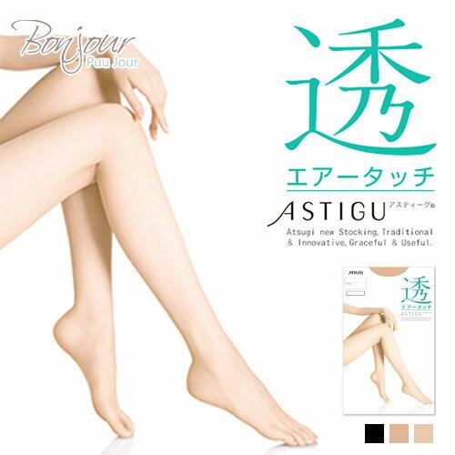 BONJOUR日本ASTIGU機能絲襪☆輕薄透明感美腿(透)系列J.【ZE155-190】I. 0