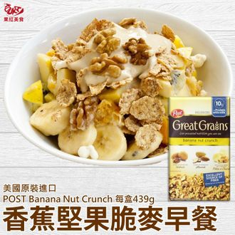 [現貨] POST香蕉堅果多穀物早餐麥片453克