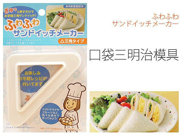 BO雜貨【SV3158】口袋三明治模具 吐司模 三角吐司 沙拉三明治 廚房用品 愛心早餐 野餐