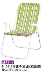╭☆雪之屋居家生活館☆╯A871-14/15/16 S10612單張海灘椅/休閒椅/涼椅/躺椅
