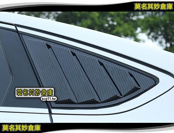 莫名其妙倉庫【DL066 後窗玻璃三角板裝飾】三角窗飾板 亮黑 卡夢 可選 Mondeo MK5
