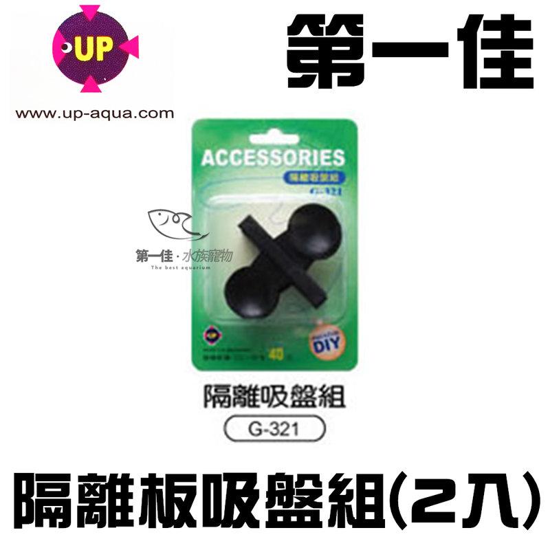 [第一佳 水族寵物] 台灣UP雅柏 隔離板吸盤組(2入)