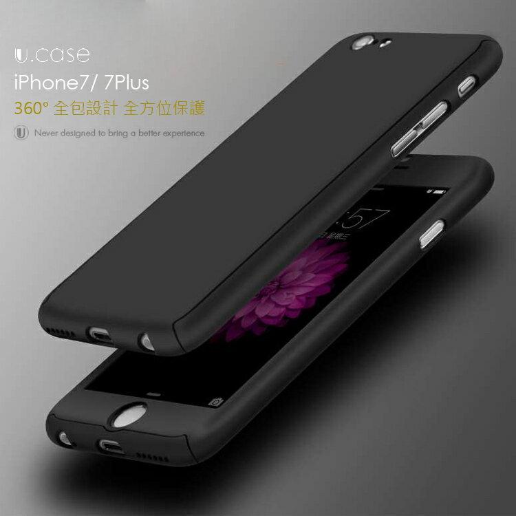 UCASE Apple iPhone 7Plus 5.5吋 360度全包覆保護殼 手機殼+鋼化玻璃貼 全包 防摔 保護殼
