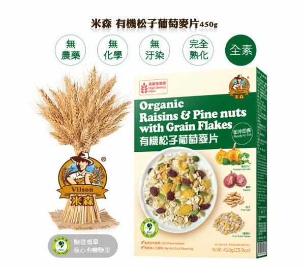 青荷【米森】有機松子葡萄麥片450g/盒