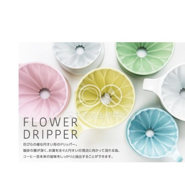 🌟現貨🌟日本三洋產業有田燒花形濾杯02 花瓣濾杯 花朵濾杯 陶瓷濾杯 樹脂濾杯 錐形濾杯濾器 CFD-4 PFD-4