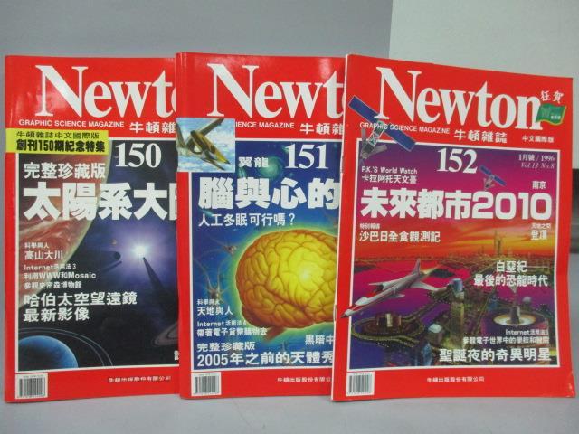 ~書寶 書T5/雜誌期刊_XAC~牛頓_150~152期間_共3本合售_未來都市2010等