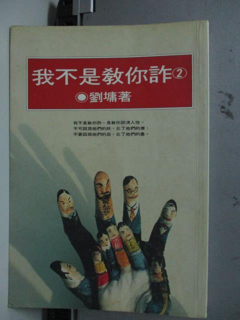 【書寶二手書T1/短篇_LMW】我不是教你詐(2)-工商社會處世篇_劉墉
