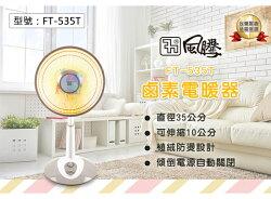 【尋寶趣】風騰 鹵素燈電暖器 電暖扇 兩段功率 室內電暖器 取暖器 暖爐 季節家電 寒冬必備 FT-535T
