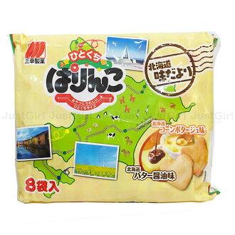 三幸 脆米果 北海道雙味脆米果 8入 玉米濃湯 奶油醬油 餅乾 日本製造進口 * JustGirl *