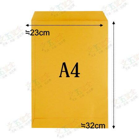 A4專用 黃牛皮公文封 (約23x32cm)  公文信封 牛皮紙信封