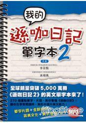 我的遜咖日記單字本2(附MP3)