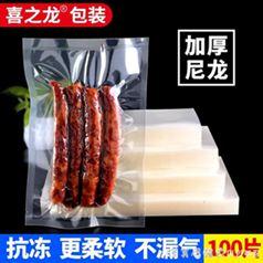 加厚尼龍真空食品包裝袋抽真空機袋子壓縮熟食塑封口臘肉透明商用