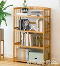 簡易書架落地簡約現代實木學生書櫃多層桌上收納架組合兒童置物架ATF 全館免運