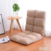 懶人沙發椅子單人沙發床可折疊客廳地板躺椅榻榻米簡約陽臺小沙發LXY3908 全館免運