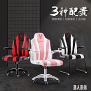 藝頌電腦椅家用椅子人體工學老板座椅靠背辦公椅子轉椅電競游戲椅CY2419 全館免運