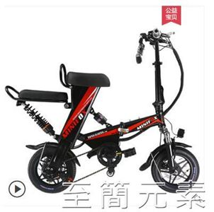 電動車-小型可摺疊電動自行車女鋰電池電瓶車雙人親子代步車 全館免運