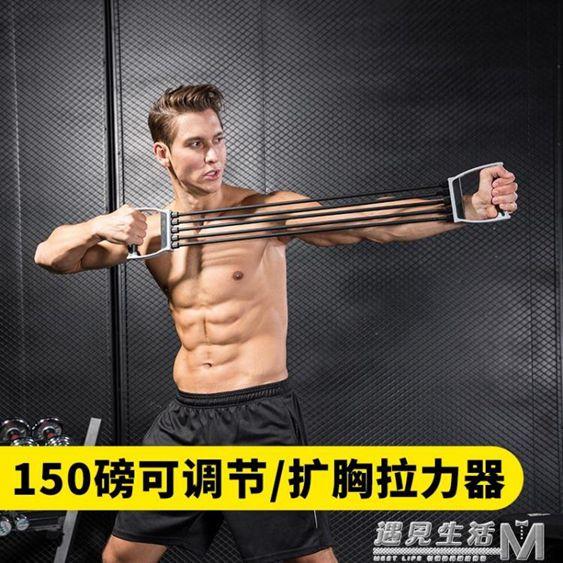 拉力器彈力繩家用運動健身器材男多功能胸肌鍛煉器女拉力繩擴胸器 全館免運