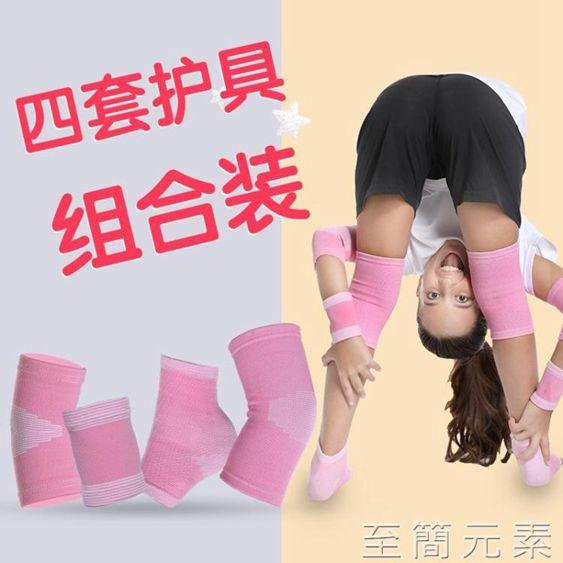 護腕兒童運動護膝護肘護腕襪套護具套裝女童防摔舞蹈薄款夏天夏季膝蓋 全館免運
