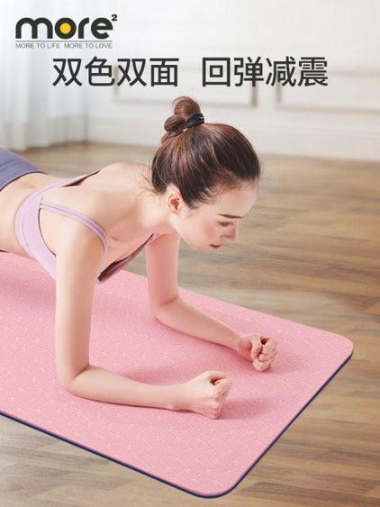 tpe瑜伽墊女防滑無味家用加厚加寬加長初學者男健身瑜珈墊子地墊 全館免運