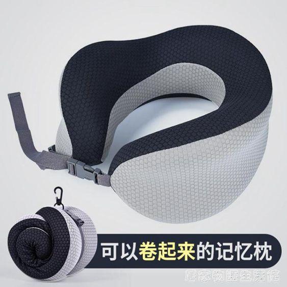 記憶棉u型枕便攜旅行飛機枕頭u形護脖子非充氣枕靠枕可摺疊枕 全館免運