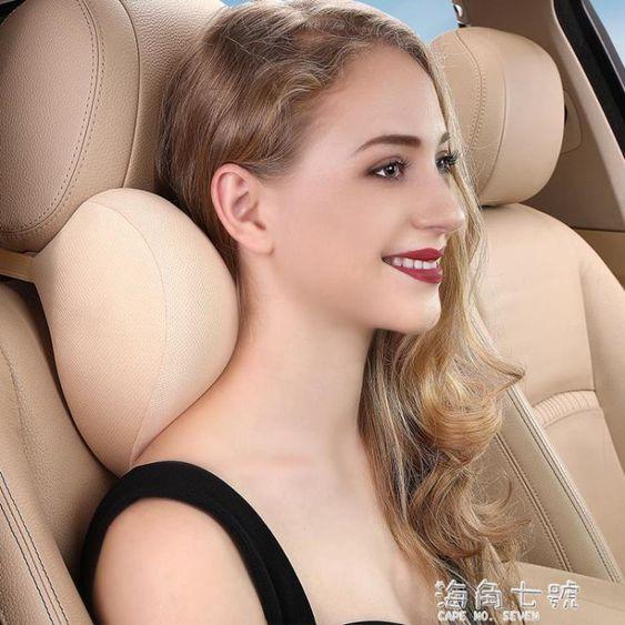 汽車靠墊汽車頭枕車用靠枕座椅枕頭車載車內用品護頸枕記憶棉頸枕車枕腰靠 全館免運