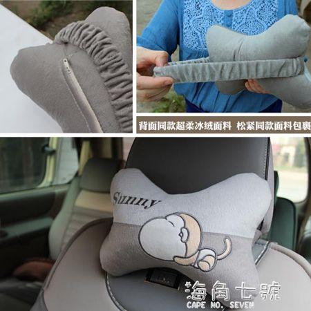 汽車靠墊汽車頭枕護頸枕靠枕一對車頸枕車載腰靠枕頭汽車卡通可愛車內用品 全館免運