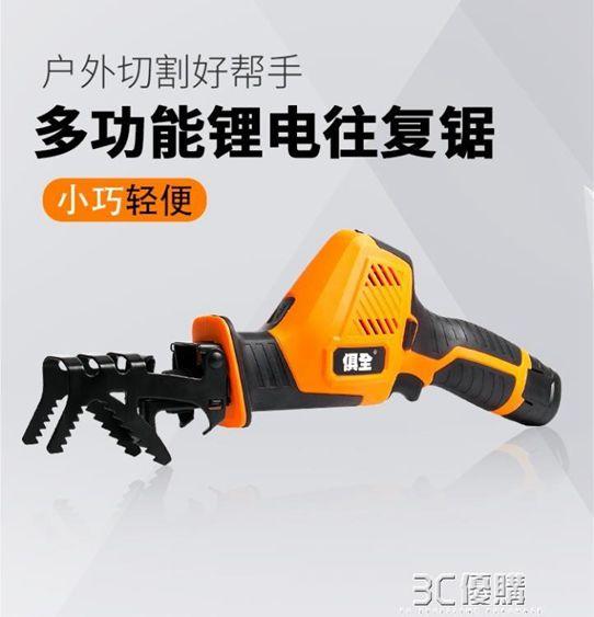 充電鋸 木工鋰電往復鋸多功能家用小型迷你電鋸充電式戶外伐木鋸小油鋸子 全館免運