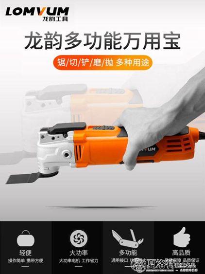 龍韻萬用寶多功能修邊機木工電動工具大全開孔開槽電鏟打磨切割機  220v 全館免運